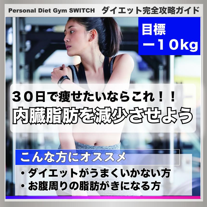 お腹周りの脂肪が撃退!ダイエットが上手くいかない理由5つ